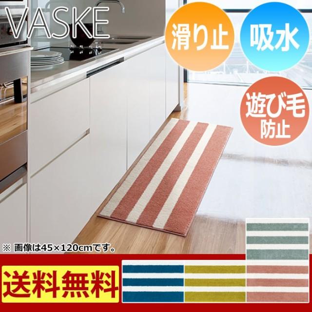 日本製 洗える キッチンマット 約45×120cm バス...