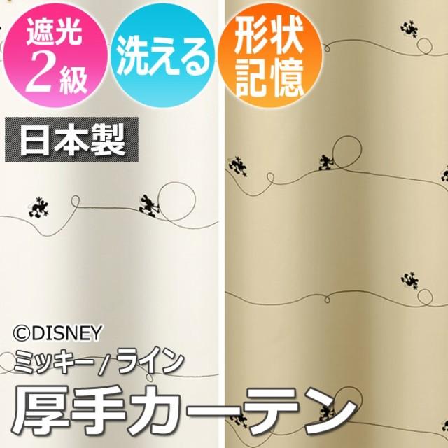ディズニー 【 洗える カーテン 】 既製サイズ 約...