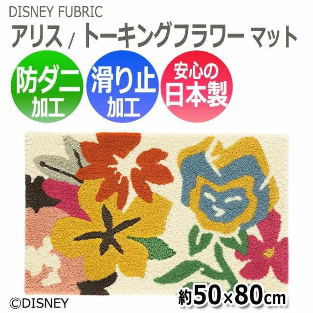 【 かわいい 玄関マット 】 ディズニー DISNEY ア...