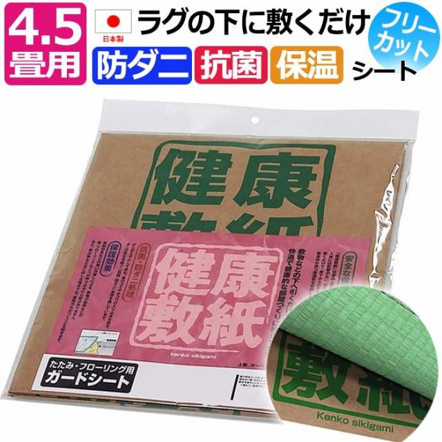 防ダニシート 4.5畳 日本製 ラグ カーペット 下に...