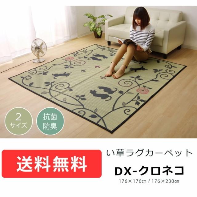 夏用 カーペット い草 約176×176cm DXクロネコ (...