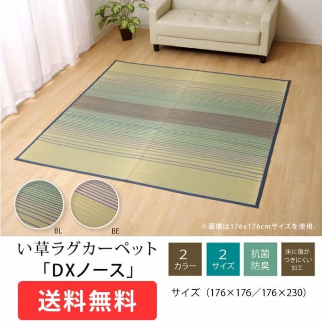 夏用 カーペット い草 約176×176cm DXノース (I)...