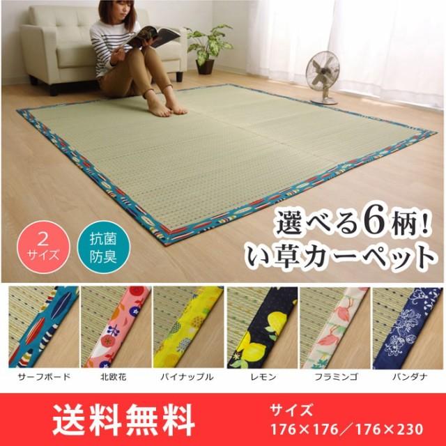 夏用 カーペット い草 約176×230cm DX選べるい草...