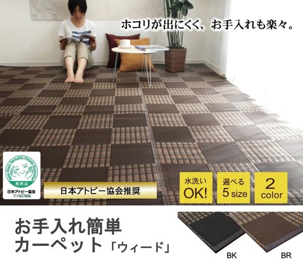 ウィード (I) 江戸間6畳 約261×352cm 肌にやさし...