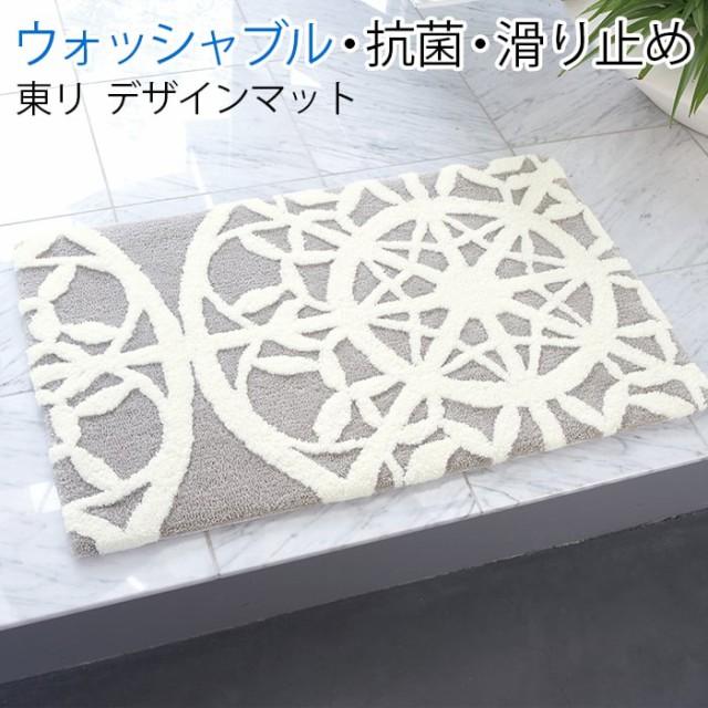 洗える玄関マット TOM4911 【人気商品】滑り止め...