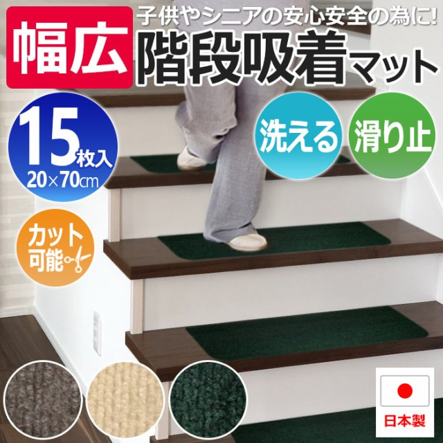 置くだけ 吸着 階段マット 日本製 約20×70cm 15...