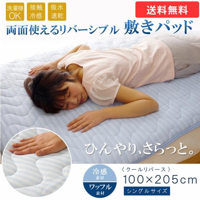 夏用寝具 洗濯機OK 両面使える 約100×205cm シン...