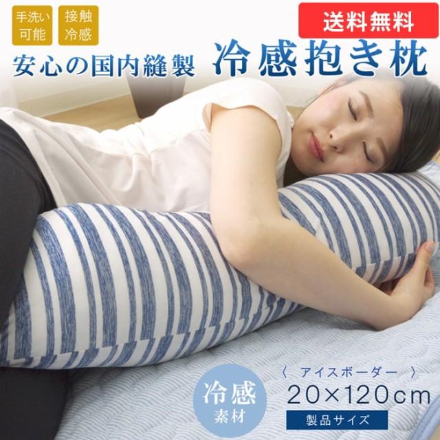 夏用寝具 手洗いOK 抱き枕 約20×120cm 『アイス...