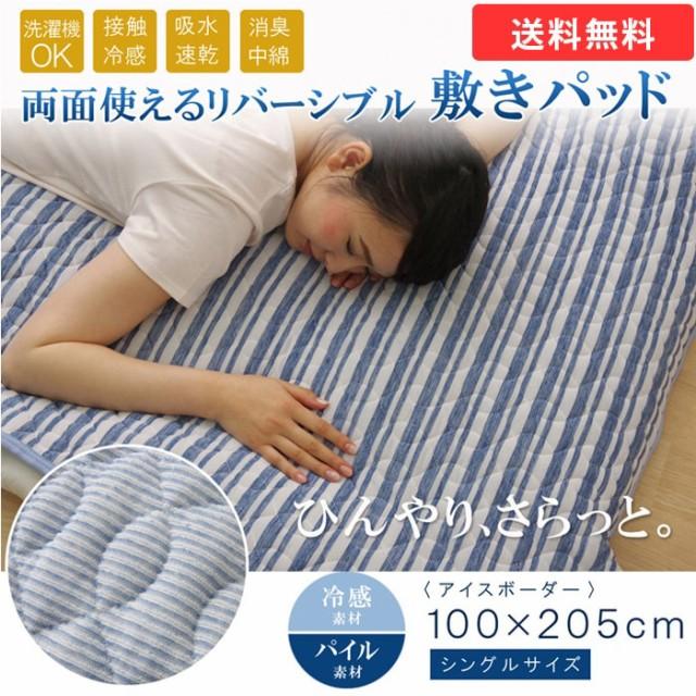 夏用寝具 洗濯機OK 両面使える ゴムバンド付 約10...