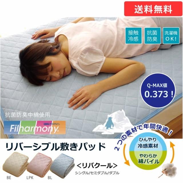 夏用寝具 洗濯機OK 両面使える 約100×200cm 敷き...