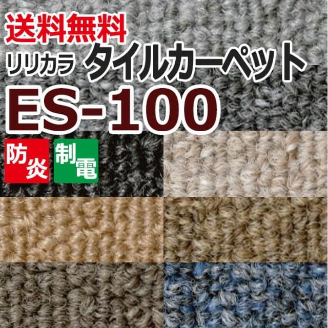 リリカラ タイルカーペット ES-100 (R) 約50×50c...