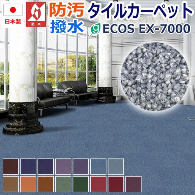 タイルカーペット 防炎 防音 大判 20枚 EX-7000 ...