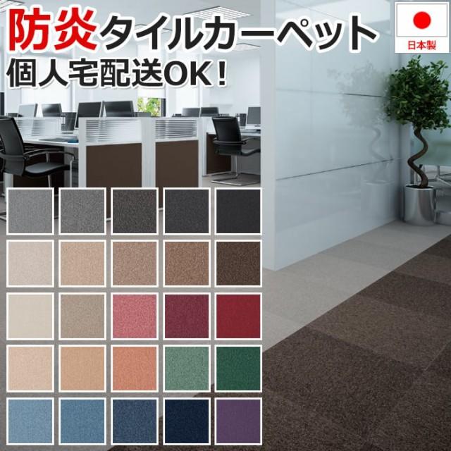 激安タイルカーペットPX-3000 (S) 防炎・制電加工...