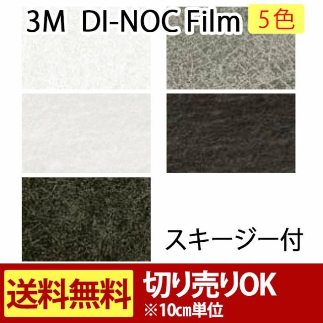 石目 フィルム シート 3Mダイノックフィルム(R)  ...