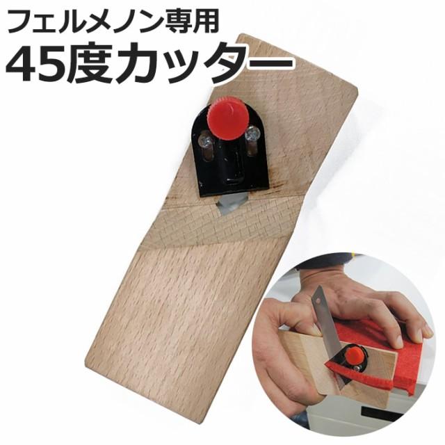 Felmenon フェルメノン専用45度カッター(Y) 曲げ...