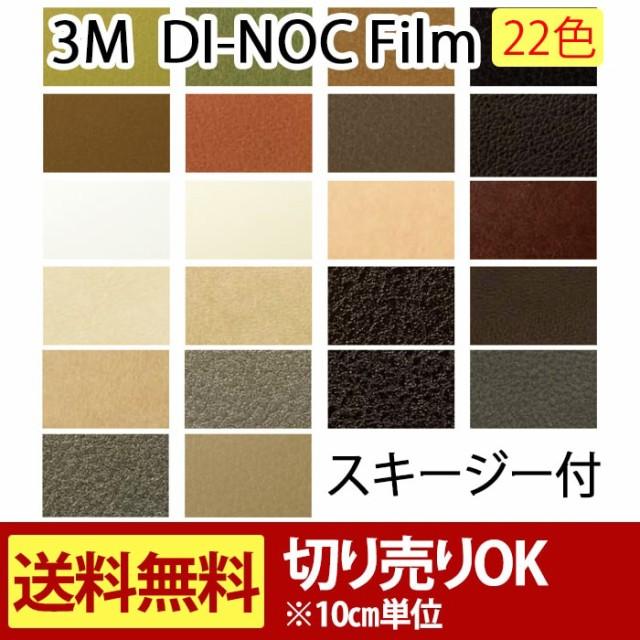 革 フィルム シート 3Mダイノックフィルム(R)  レ...