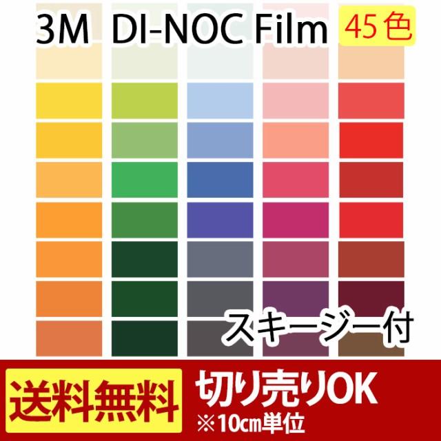 カラー フィルム シート 3Mダイノックフィルム(R)...