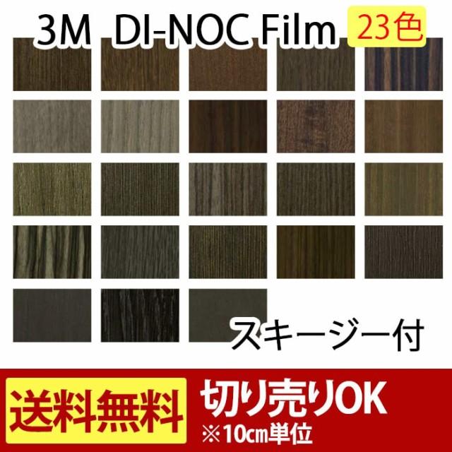 木目調 フィルム シート 3Mダイノックフィルム (R...