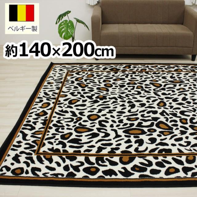 【SALE】アニマル柄 絨毯 ベルギー製 レオパード...