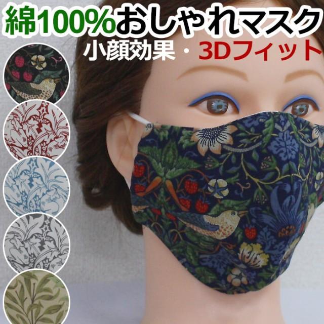 布マスク おしゃれ 日本製 洗える 手作り 綿 100%...