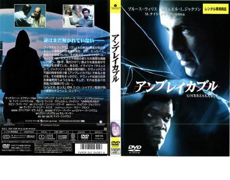 アンブレイカブル 中古DVD レンタル落ち