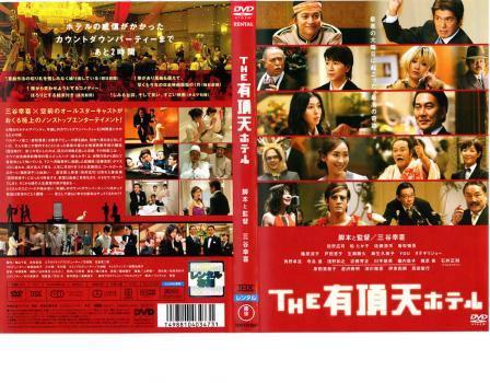THE 有頂天ホテル 中古DVD レンタル落ち