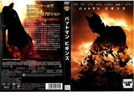バットマン ビギンズ 中古DVD レンタル落ち