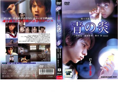 青の炎 中古DVD レンタル落ち