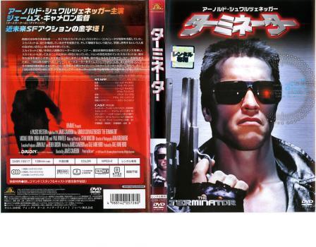 ターミネーター 中古DVD レンタル落ち