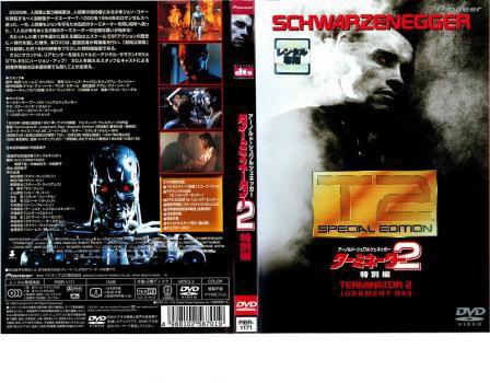 ターミネーター 2 特別編 中古DVD レンタル落ち