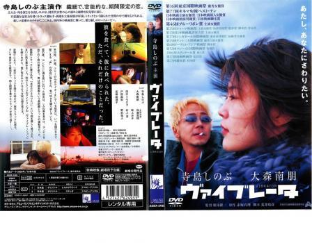 ヴァイブレータ 中古DVD レンタル落ち