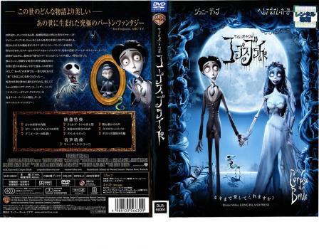 ティム・バートンのコープスブライド 中古DVD レ...