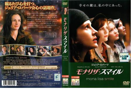 モナリザ・スマイル 中古DVD レンタル落ち