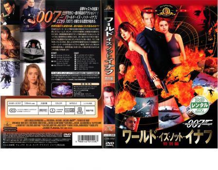 007 ワールド・イズ・ノット・イナフ 中古DVD レ...