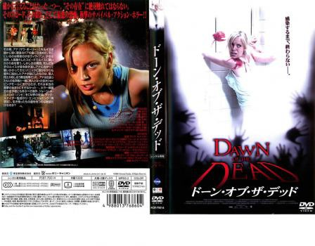 ドーン・オブ・ザ・デッド 中古DVD レンタル落ち