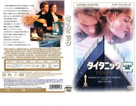 タイタニック 中古DVD レンタル落ち