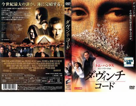 ダ・ヴィンチ・コード 中古DVD レンタル落ち