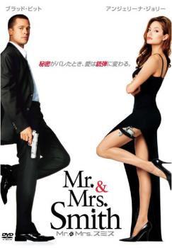 Mr.&Mrs. スミス 中古DVD レンタル落ち