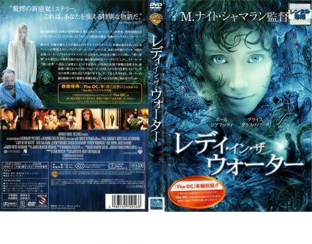レディ・イン・ザ  ウォーター 中古DVD レンタル...