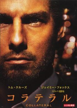 コラテラル 中古DVD レンタル落ち