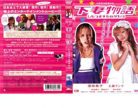 下妻物語 中古DVD レンタル落ち