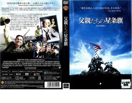 父親たちの星条旗 中古DVD レンタル落ち