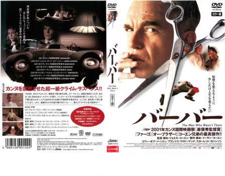 バーバー カラー版 中古DVD レンタル落ち