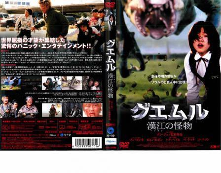 グエムル 漢江の怪物 中古DVD レンタル落ち