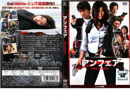 アンフェア the movie 中古DVD レンタル落ち