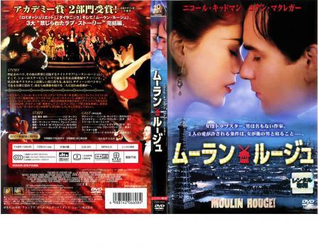 ムーラン・ルージュ 中古DVD レンタル落ち