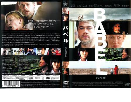 バベル 中古DVD レンタル落ち