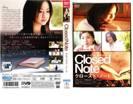 クローズド・ノート 中古DVD レンタル落ち