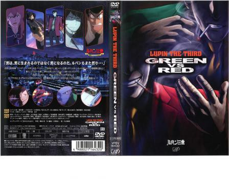 ルパン三世 GREEN vs RED 中古DVD レンタル落ち