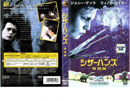 シザーハンズ   特別編 中古DVD レンタル落ち